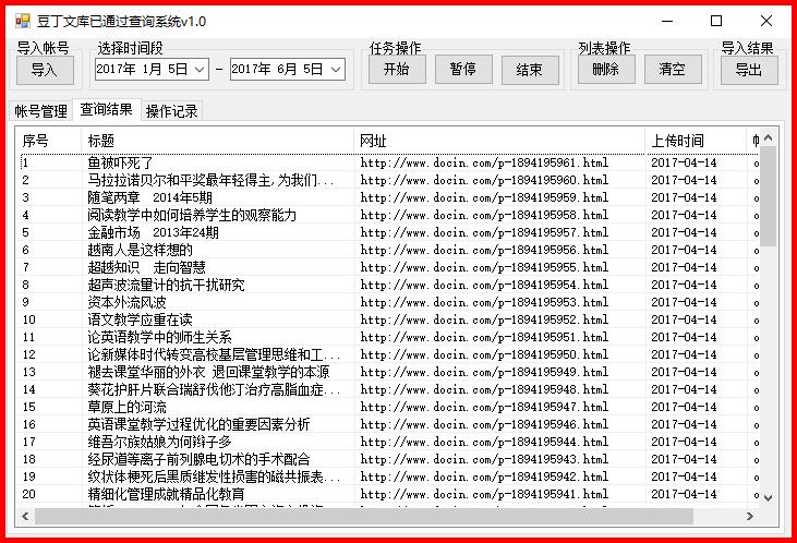 豆丁文库已通过查询系统