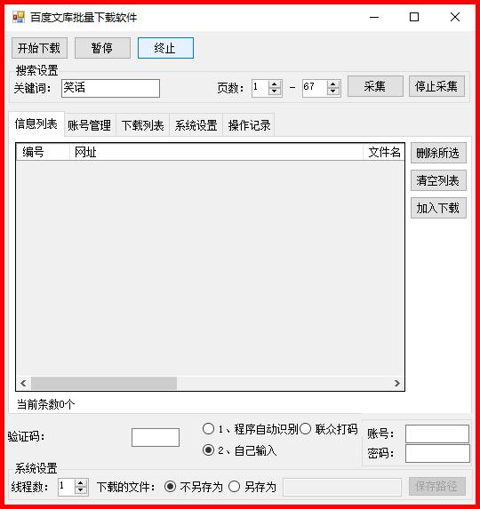 百度文库批量下载工具软件