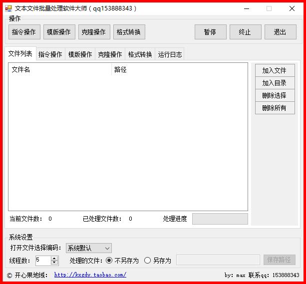 文本文件批量处理大师软件工具