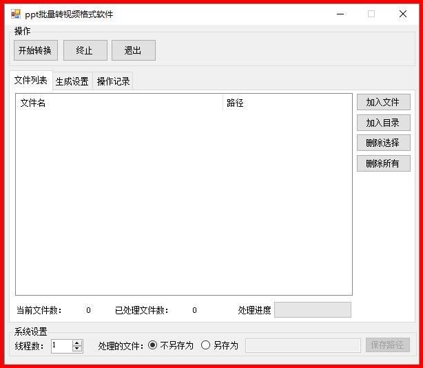 ppt批量转视频格式软件